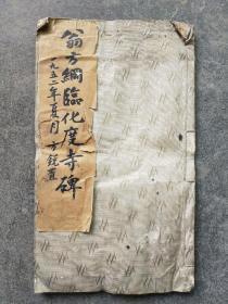 民国字帖一本 绸布封面 方锐 毛笔题签 尺寸26x15