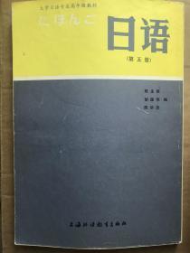 大学日语专业高年级教材 日语(5、6、7、8,四册全)
