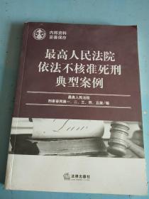 最高人民法院依法不核准死刑典型案例  (最高人民法院刑事审判第一、二、三、四、五庭/编)