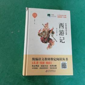 中国古典文学名著:西游记(无障碍阅读学生版)