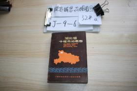 湖北省十堰市地名志