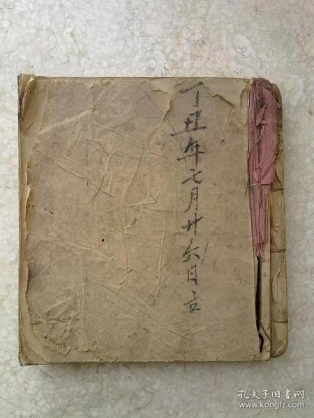 中医手抄本                        药方                                     验方                           F22