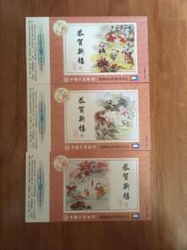 1998贺年(有奖)明信片 bk0047-0049