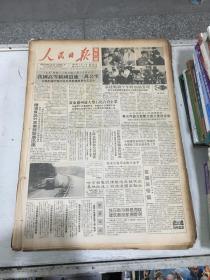 人民日报 海外版 1991年2月  原版合订