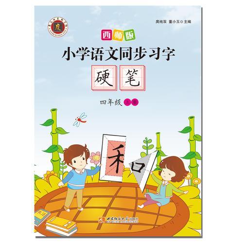 小学语文同步习字·硬笔(4年级上册)