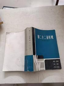 第二十二条军规 上海译文出版社