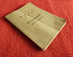 1947年马太福音中西字