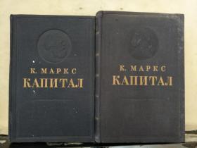 К. МАРКС КАПИТАЛ(Ⅰ·Ⅱ·Ⅲ)马克思 资本论(俄文原版)全3本