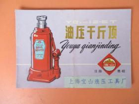 油压千斤顶 【上海宝山液压工具厂】