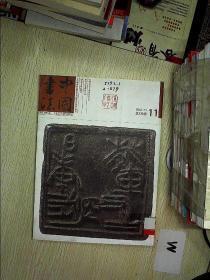 中国书法   2012 11