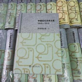中国近代文学大系32开精装 全30册