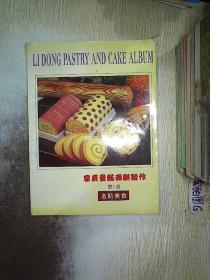 李东蛋糕西饼制作(第1册)名点美食