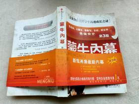 蒙牛内幕:时代光华培训大系.