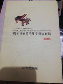 钢琴音响的乐律学研究初探   正版现货B0006S
