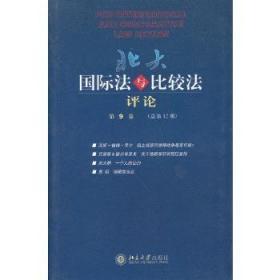 (正版图书现货) 北大国际法与比较法评论(第9卷·总第12期)