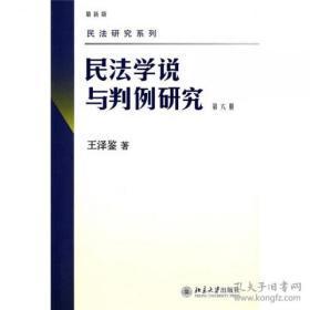 (正版图书现货) 民法学说与判例研究 第六册