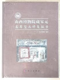山西博物院藏宋元墓葬壁画修复报告