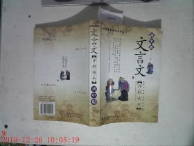 文言文 详解精析 初中版