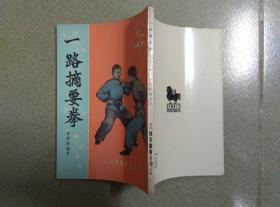 一路摘要拳 螳螂拳术丛书之十
