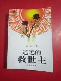 《遥远的救世主》2005-5月第一版第一次印刷