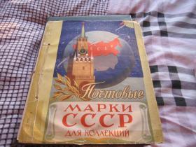 苏联邮票册3
