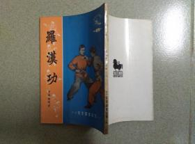 罗汉功 螳螂拳术丛书之四