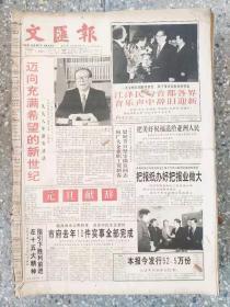 文汇报  1998  1月     原版合订本