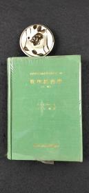 数理经济学  (上册)   精装