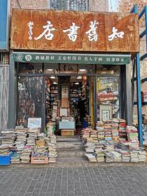 西安知旧书店 宣传展示【勿拍】