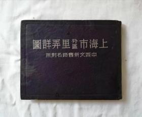 民国三十六年《上海市分区里弄详图 》,地图精美,品相好。