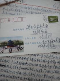1980年实寄封含信3页【信封图案 北京天坛 盖有普通邮票一枚:《首都体育馆》(面值:4分),信申诉文革被迫承认贪污问题等】