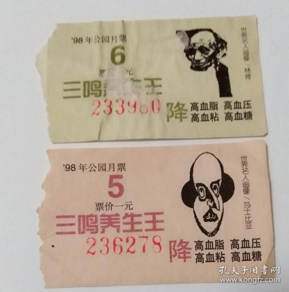 98年上海公园5、6月票2枚(仅供收藏)