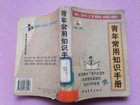 青年常用知识手册
