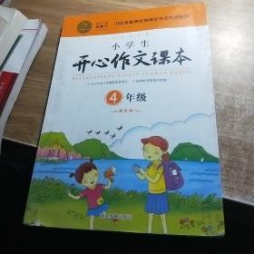小学生开心作文课本橙色版 四年级/103家教育机构指定作文培训教材(建议暑期、秋季使用)