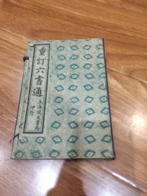 民国七年 线装本(重订六书通)4册全