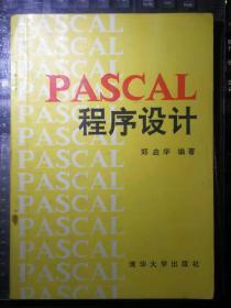 PASCAL程序设计