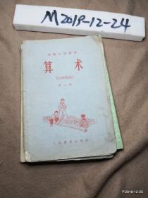 初级小学课本 《算术》  第7册