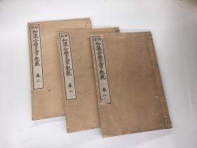 评注和汉合璧文章规范 卷一二三 日本和刻本