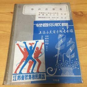 老照片:华声音乐会(有八十年代台湾歌星万沙浪等)相片一本(共89张)