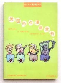 英汉对照·文化阅读(一)——美国热点漫画赏析