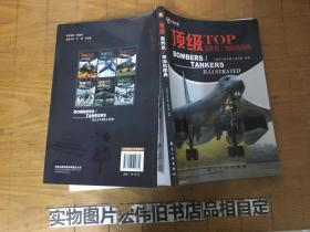 顶级飞机手册 顶级轰炸机 加油机图典