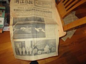 老报纸:1977年9月10日浙江日报(纪念毛主席逝世周年并举行纪念堂落成典礼)