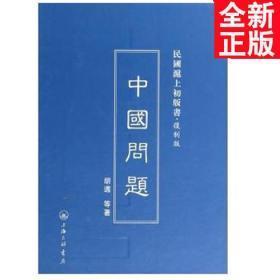 民国沪上初版书:中国问题(复制版)