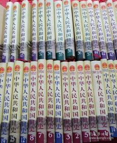 中华人民共和国日史