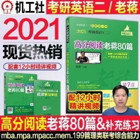 2021考研英语(二)高分阅读老蒋80篇第7版(套装共2册精测篇+精练篇+补充练习篇=突破阅