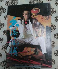 """《香港风情》(1992年第2期)广东人民出版社编辑出版,有20余个栏目,16开64页。扉页和目录页有红色纪念邮戳""""庆祝香港回归祖国""""3枚。"""