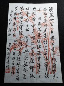 【同一上款,全场保真】海上老诗人、上海文史馆馆员 王瑜孙(1922-2015)毛笔诗笺一页