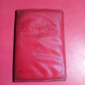 江西教育学院<红卫兵>证一个,红塑皮,带原照片,有毛像林题
