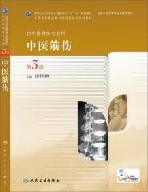 中医筋伤(第3版,高职中医骨伤)