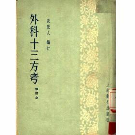 外科十三方考(修订本)
